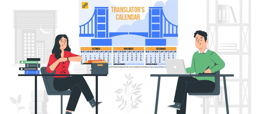 translator's calendar